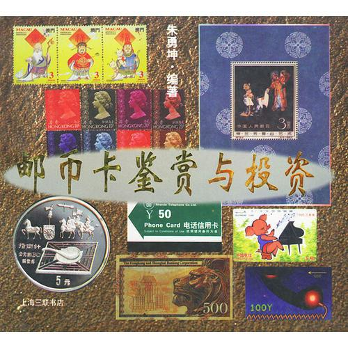 邮币卡鉴赏与投资