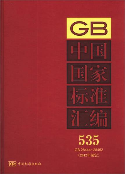 中国国家标准汇编535(GB 28444~28452)(2012年制定)