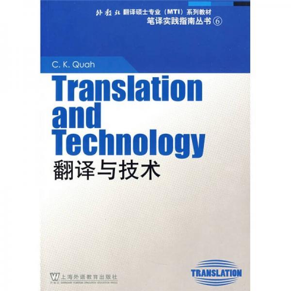 外教社翻译硕士专业(MTI)系列教材·笔译实践指南丛书:翻译与技术