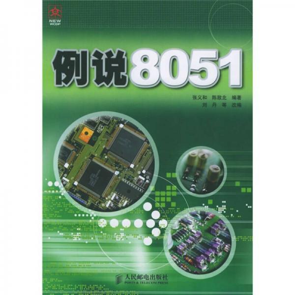 例说8051