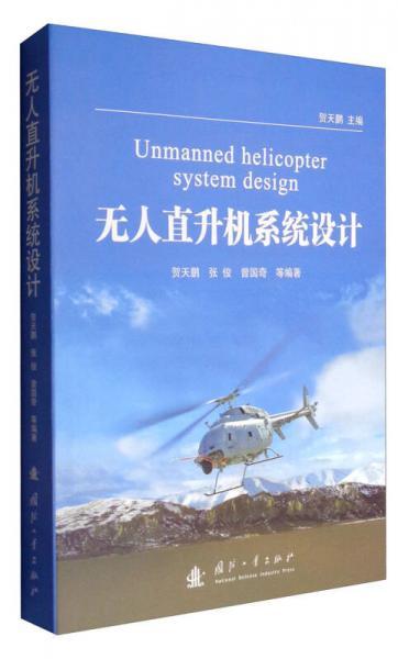 无人直升机系统设计