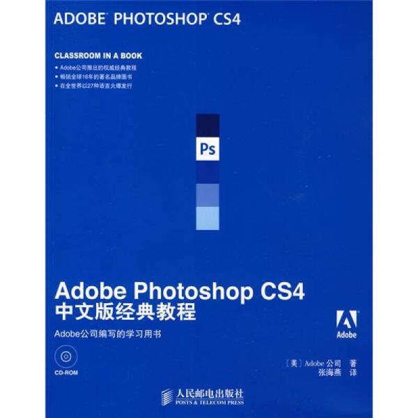 Adobe Photoshop CS4中文版经典教程