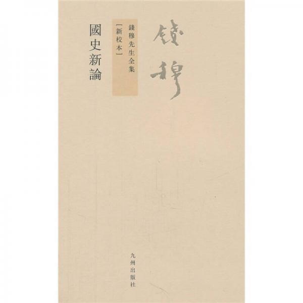 钱穆先生全集(繁体版):国史新论