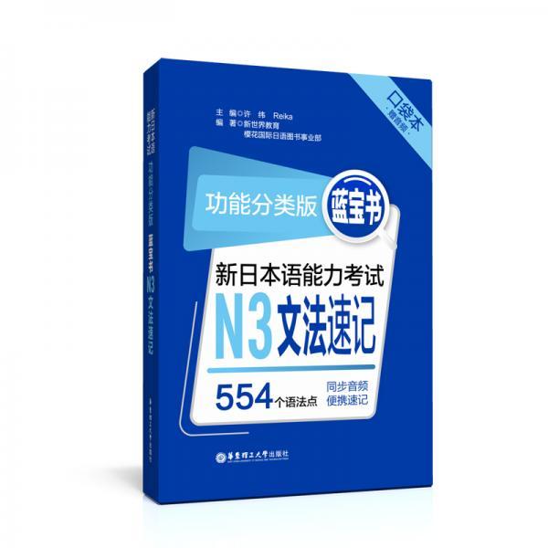功能分类版:蓝宝书.新日本语能力考试N3文法速记(口袋本.赠音频)
