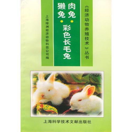 獭兔·肉兔·彩色长毛兔——经济动物养殖技术丛书