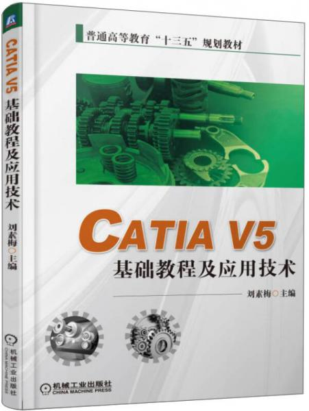 "CATIA V5 基础教程及应用技术/普通高等教育""十三五""规划教材"