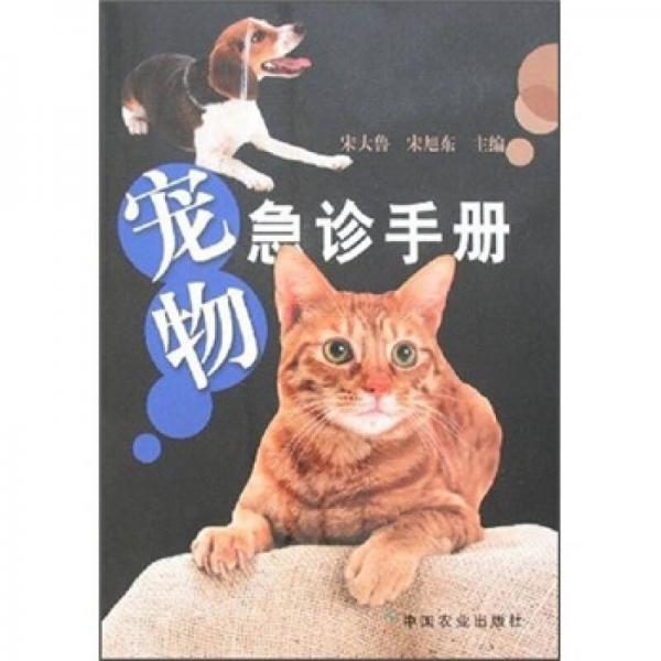 宠物急诊手册