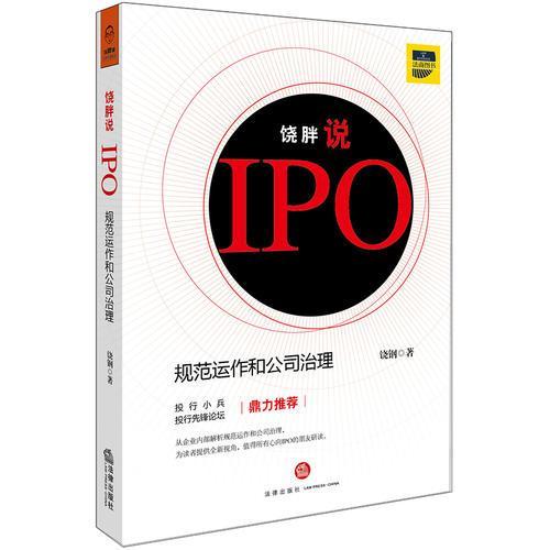 饶胖说IPO:规范运作和公司治理