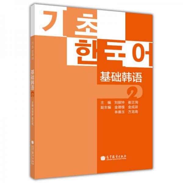 基础韩语(2)