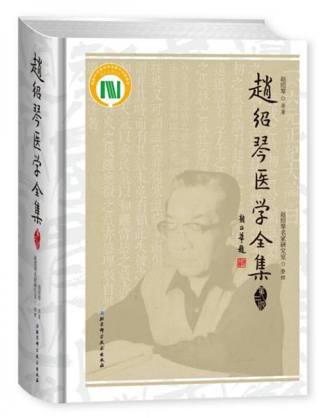 赵绍琴医学全集(第二版)