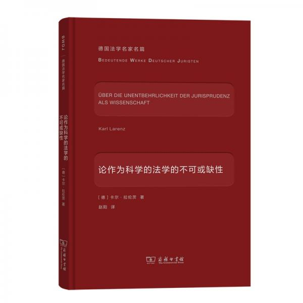 论作为科学的法学的不可或缺性(德国法学名家名篇)