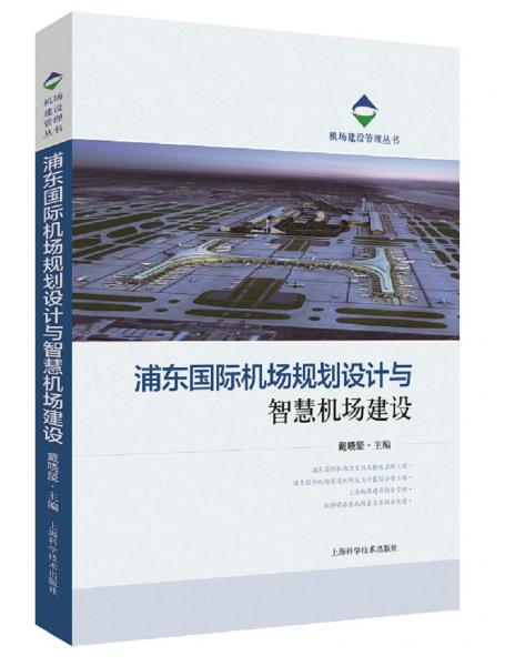 浦东国际机场规划设计与智慧机场建设