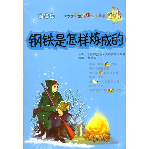 钢铁是怎样炼成的——小学生语文课外阅读丛书(注音版)