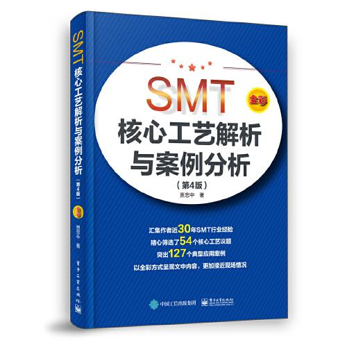 SMT核心工艺解析与案例分析(第4版)