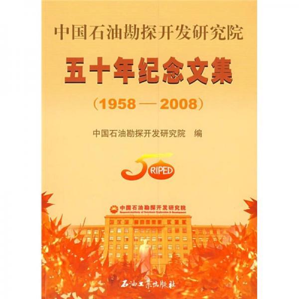 中国石油勘探开发研究院五十年纪念文集(1958-2008)