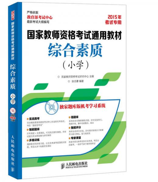 2015国家教师资格考试通用教材:综合素质(小学)
