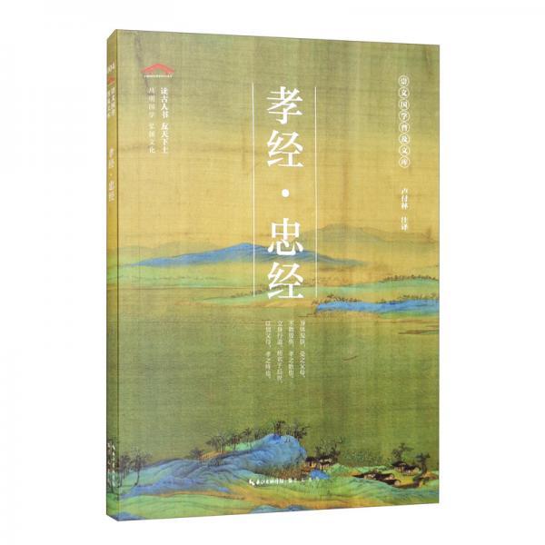 孝经·忠经-崇文国学普及文库