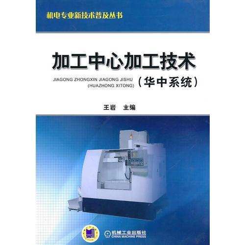 加工中心加工技术(华中系统)