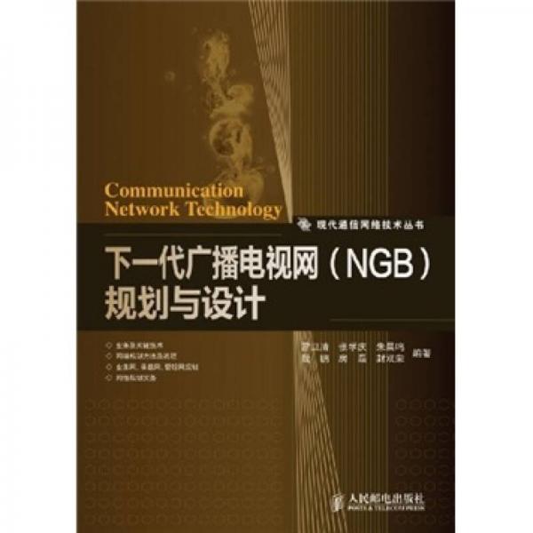下一代广播电视网(NGB)规划与设计