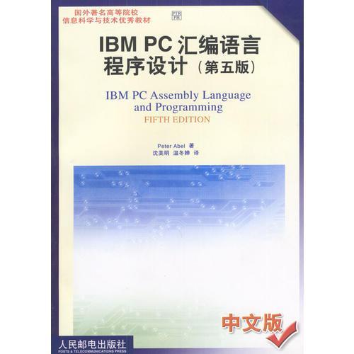 IBM PC汇编语言程序设计