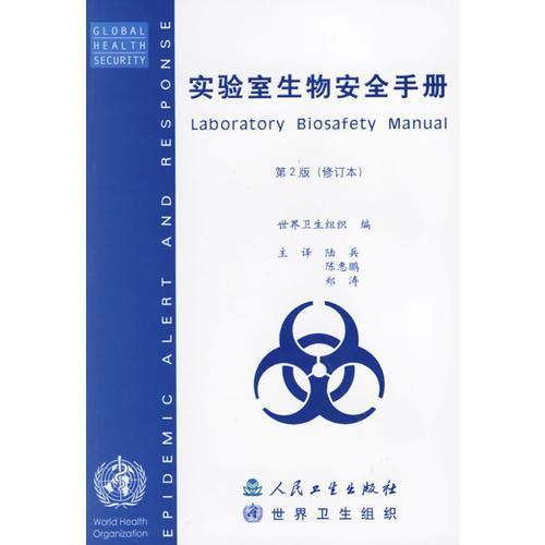 实验室生物安全手册:第2版(修订本)