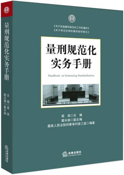 量刑规范化实务手册
