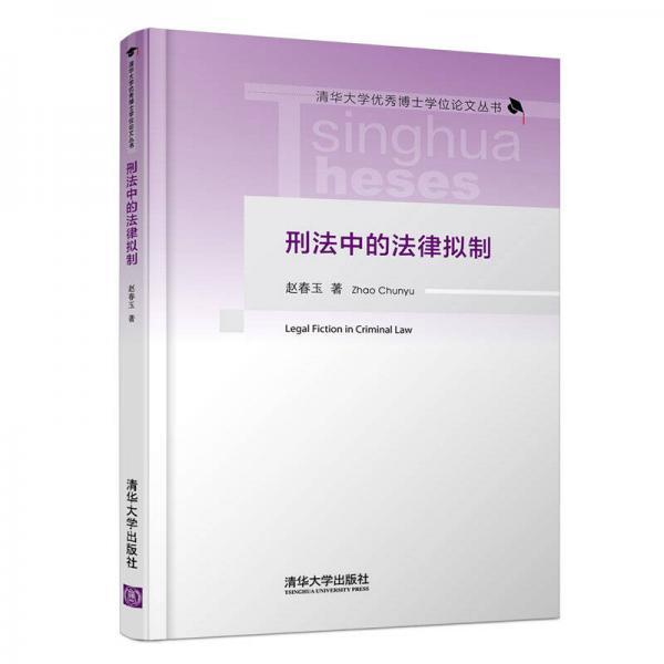 刑法中的法律拟制(清华大学优秀博士学位论文丛书)