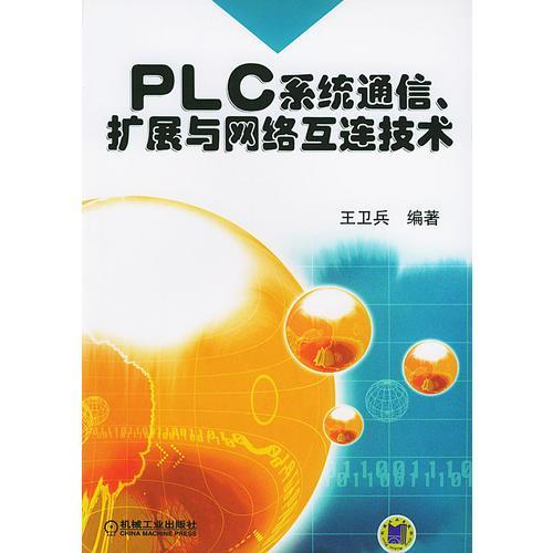 PLC系统通信扩展与网络互连技术