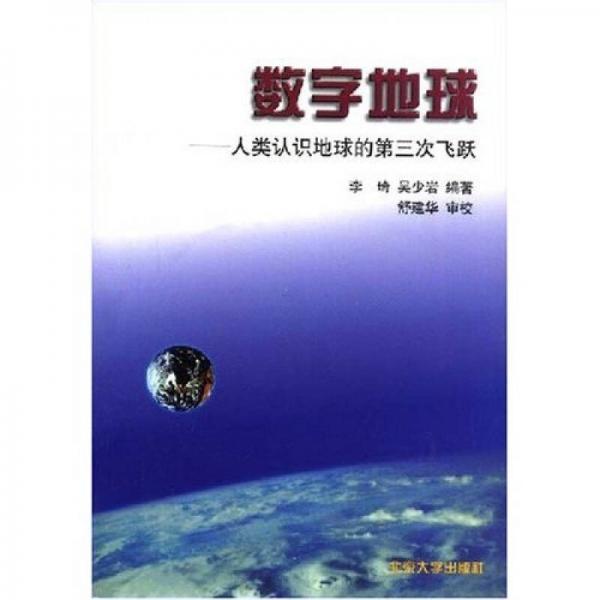数字地球:人类认识地球的第三飞跃