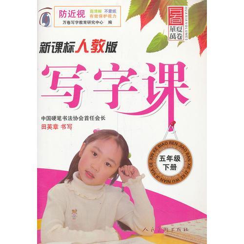 写字课 新课标人教版 五年级下 田英章学生字帖 华夏万卷