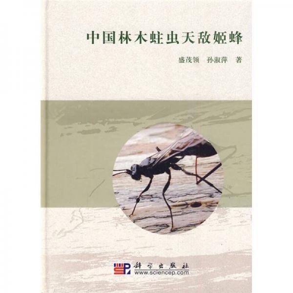 中国林木蛀虫天敌姬蜂