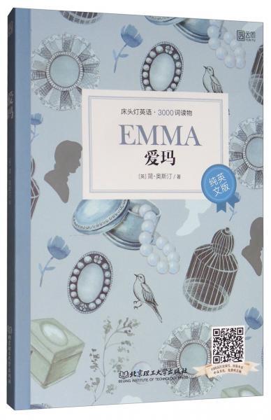 床头灯英语·3000词读物(纯英文):爱玛