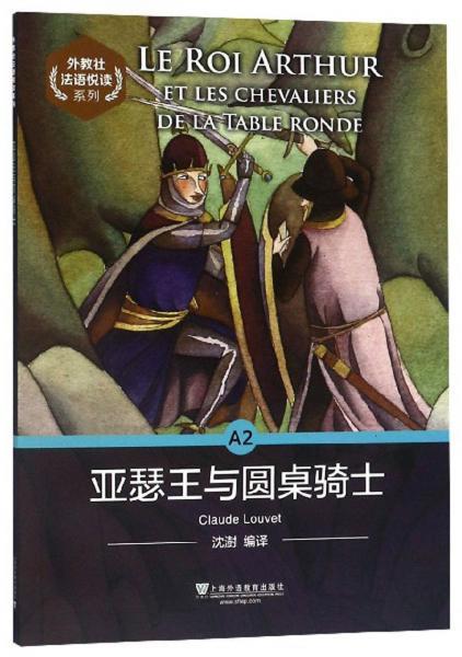 亚瑟王与圆桌骑士/外教社法语悦读系列