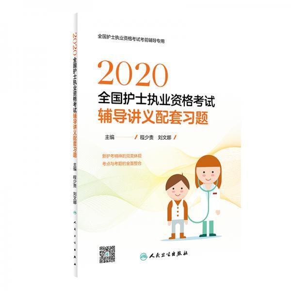 2020全国护士执业资格考试·辅导讲义配套习题