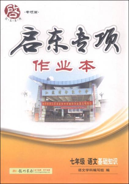 启东系列·专项篇·启东专项作业本:七年级语文基础知识(2015年秋季使用)