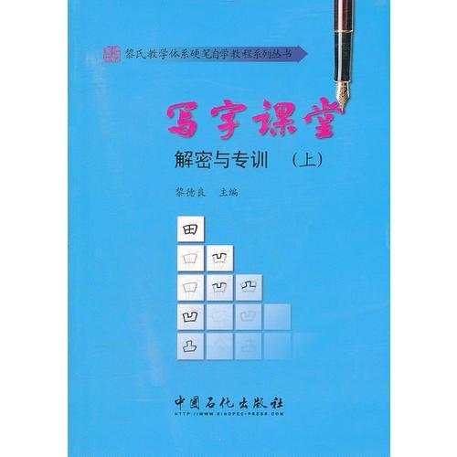 写字课堂解密与专训(上)