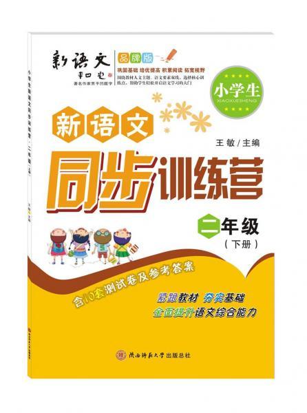 小学生新语文同步训练营二年级下册