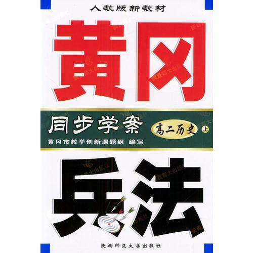 黄冈兵法:高二历史(上)