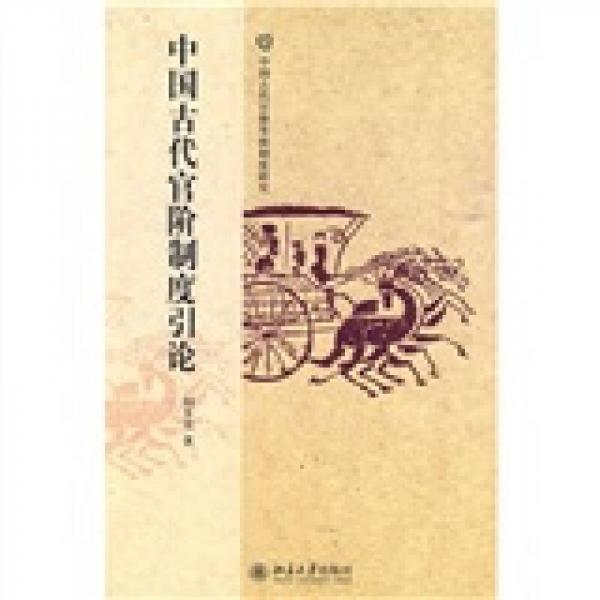 中国古代官阶制度引论