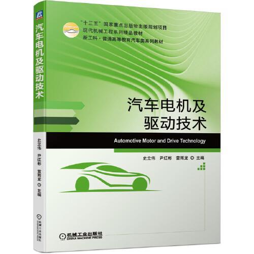汽车电机及驱动技术