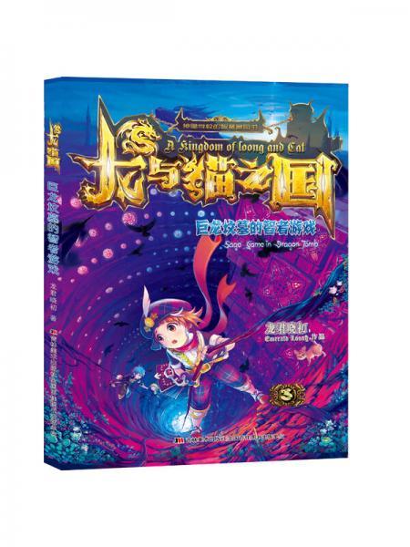 龙与猫之国:巨龙坟墓的智者游戏(3)