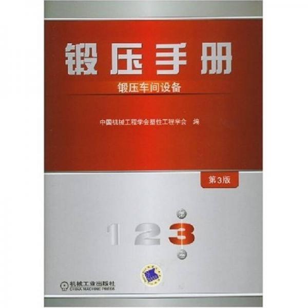 锻压手册:锻压车间设备(第3卷)
