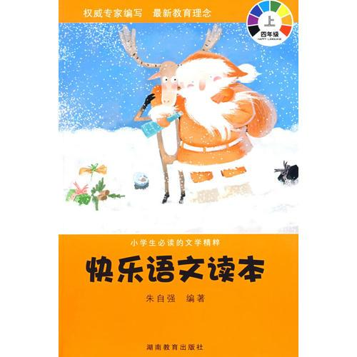 快乐语文读本:四年级上/小学生必读的文学精粹