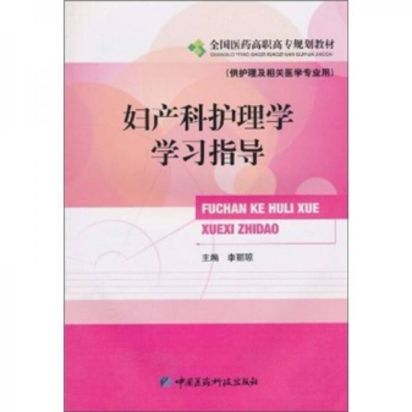 妇产科护理学学习指导(供护理及相关医学专业用)