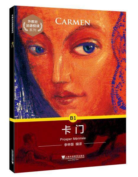 外教社法语悦读系列:B1卡门