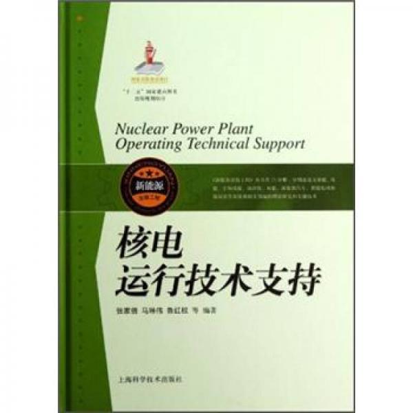 核电运行技术支持