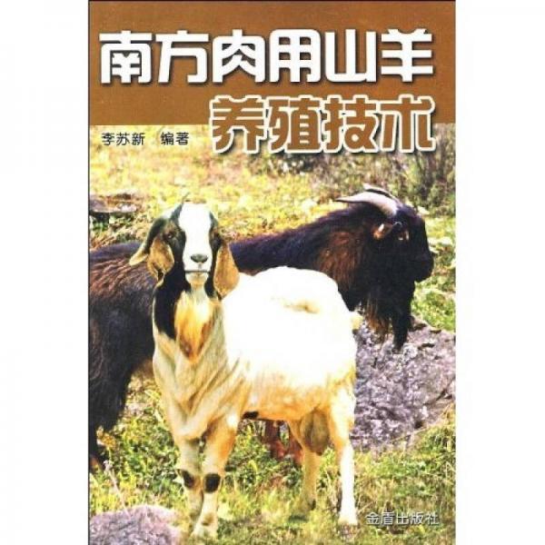南方肉用山羊养殖技术