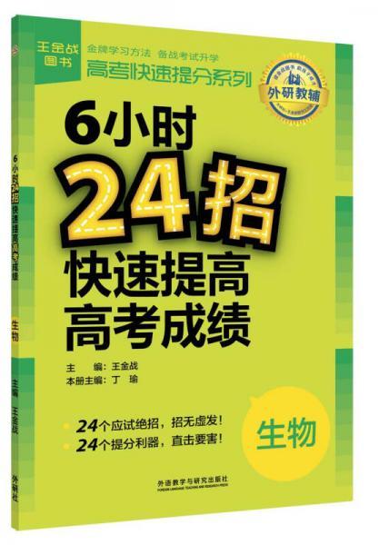 高考快速提分系列·6小时24招快速提高高考成绩:生物