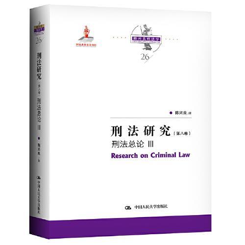 刑法研究(第八卷)刑法总论 III(国家出版基金项目;陈兴良刑法学)