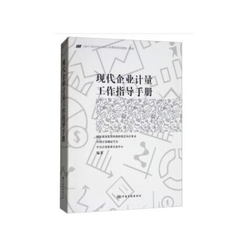 现代企业计量工作指导手册